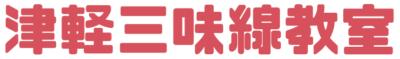 津軽三味線教室