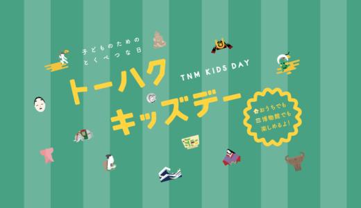 東京国立博物館「トーハクキッズデー」2021 |子供向けイベントのサクラトーン